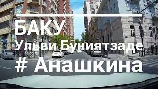 Баку улица Ульви Буниятзаде (Анашкина) Каверочкина