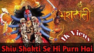 Shiv Shakti Se Hi Purn Hai || Mahakali Serial Song