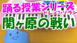 エグスプロージョンさんの踊る授業シリーズ【関ヶ原の戦い】が簡単ドレ...