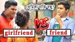 Friend Vs Girlfriend | প্রেমিকা নাকি বন্ধু  ? | New Bangla Funny Video | Mojar Tv