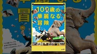100歳の華麗なる冒険(字幕版) thumbnail