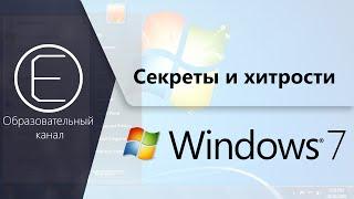 Секреты и хитрости windows 7. Часть 1