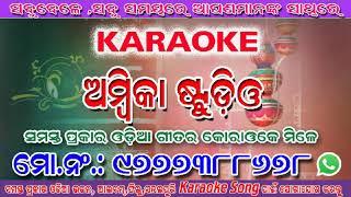 Dunia bukure banchibaku hele Odia karaoke track