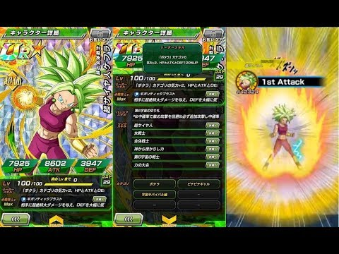 POTARA CATEGORY LEAD! KEFLA SUPER ATTACK PREVIEW! Dragon Ball Z Dokkan Battle