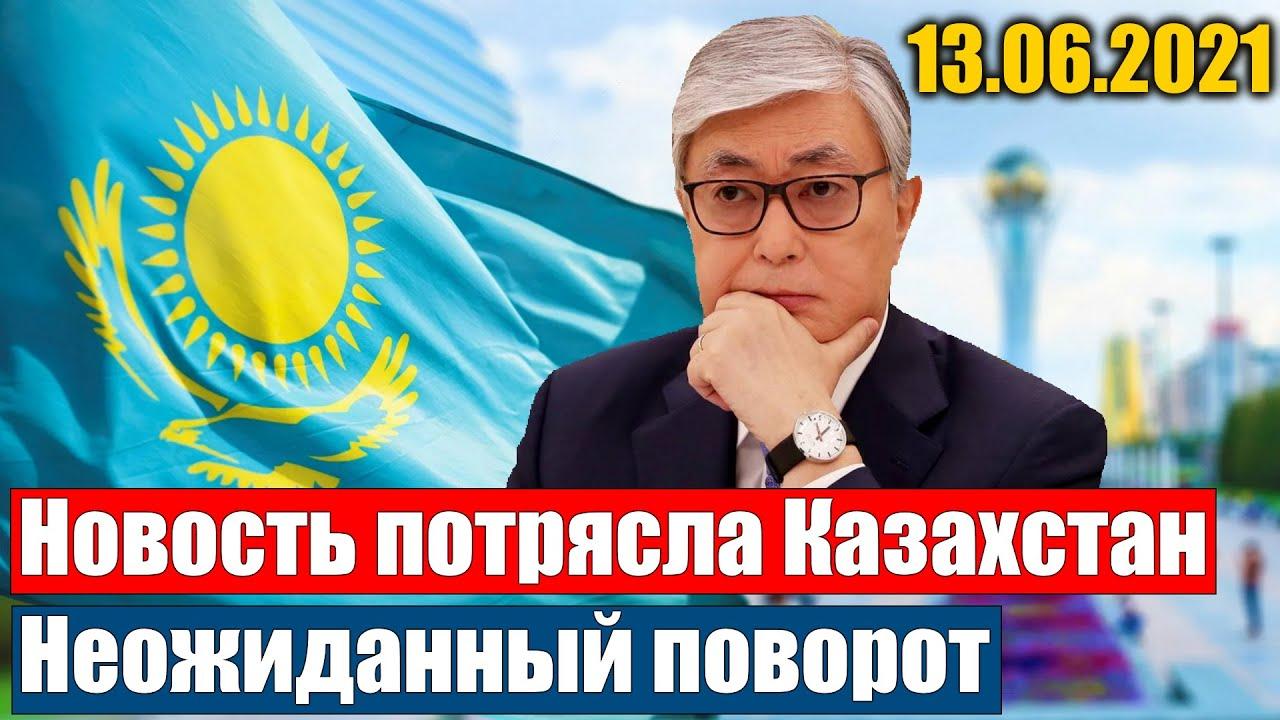 МИД Казахстана ошарашила весь Казахстан. Казахстан покидает ЕАЭС.