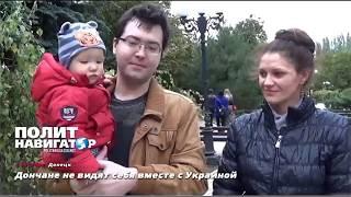 Опрос:  Дончане не видят себя вместе с Украиной