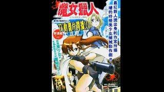 REVIEW: El Cazador de la Bruja Manga