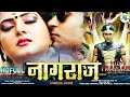 Nagraj (नागराज) Bhojpuri Movie | Yash Mishra, Anjana Singh- New Bhojpuri Upcoming Movie 2018# Mp3