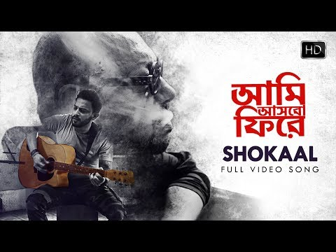 Shokaal (সকাল ) | Aami Ashbo Phirey | Full Video Song | Anjan Dutt | Neel Dutt | SVF