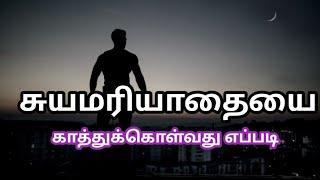  Tamil Motivation Video   அலுவலங்களில் உங்களை சுயமரியாதையுடன் நடத்தவில்லையா   DAVID SELVA  