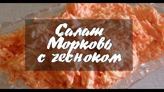 Салат - Морковь с чесноком - Вкусные рецепты