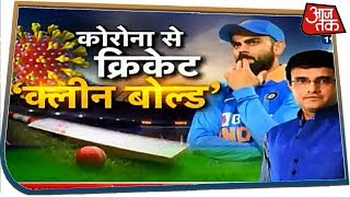 क्रिकेट की दुनिया में Corona से मचा हड़कंप, IPL टला...SA के साथ मैच भी रद्द