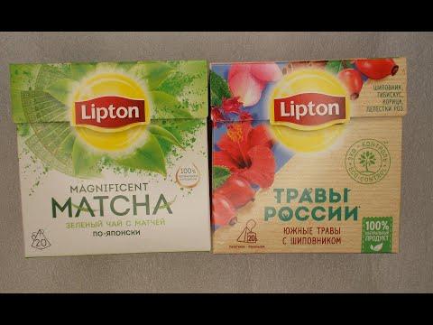 Открываем чай № 12. Новинки Lipton  Matcha и Lipton Травы России.