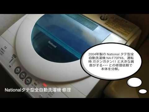 National タテ型全自動洗濯機 修理