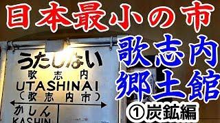 【日本最小の市】歌志内郷土館①炭鉱都市編