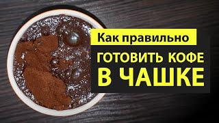 """Как Правильно Готовить Кофе в ЧАШКЕ ✅ ● Что такое ПРЕИНФУЗИЯ ?● Почему кофе называют """"Грязным""""?.."""