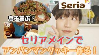 seria(セリア)アイテム中心で子供が大好きなアンパンマンクッキー作り!100円ショップ thumbnail