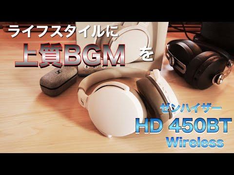 【新発売】勉強に作業に上質BGMを。ゼンハイザー HD 450BT Wirelessを試す!