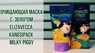 Маска Elizavecca Kangsipack  |Маска с ЗОЛОТОМ  |  Коротко и Ясно | OiBeauty