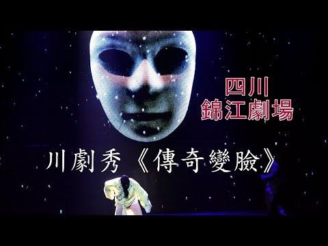 四川錦江劇場   川劇秀《傳奇變臉》The Changing Face of Sichuan Opera