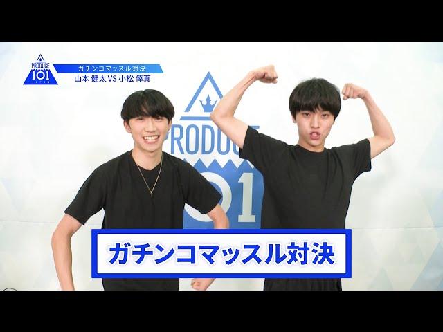 【山本 健太VS小松 倖真】lガチンコマッスルバトルlPRODUCE 101 JAPAN