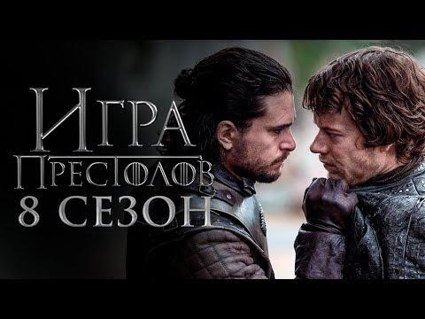 Престолов 8 сезон 1 серия WMV