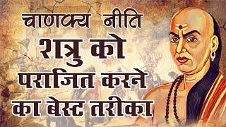 Chanakya Niti for Enemy | Dushman ko harane ka Best tarika | Lovely Sovely