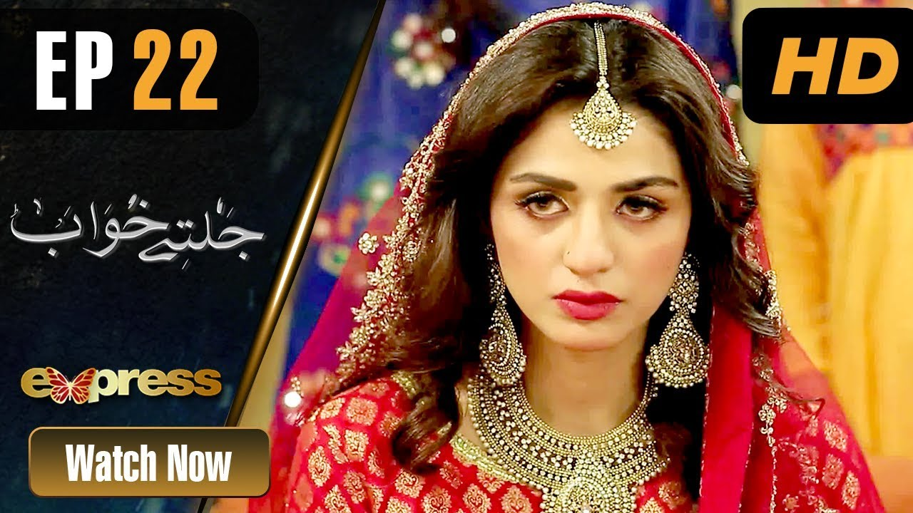 Jaltay Khwab - Episode 22 Express TV Dec 4