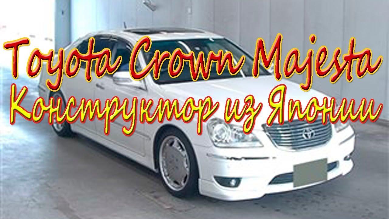 Toyota Crown Majesta - Конструктор из Японии.