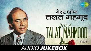 Best of Talat Mahmood | Ghazal Audio Jukebox | Vol 3 | Best of Talat Mahmood Ghazals
