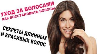 УХОД ЗА ВОЛОСАМИ/ КАК ВОССТАНОВИТЬ ВОЛОСЫ/ Маска для волос/ СТИЛЬ КРАСОТЫ(Не пропусти новые видео. подпишись: https://www.youtube.com/user/mirazanna ..., 2014-09-08T12:43:59.000Z)