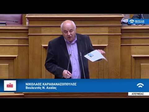 Ν. Καραθανασόπουλος: Δε δίνουμε ψήφο εμπιστοσύνης στην κυβέρνηση