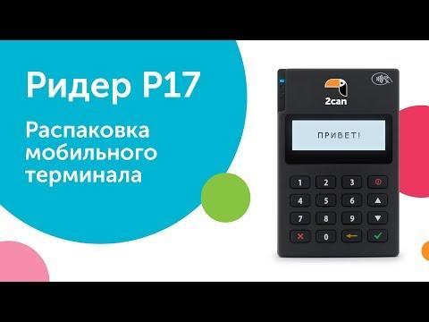 Мобильный эквайринг. Распаковка терминала для приёма карт в новом дизайне. NFC Ридер P17.
