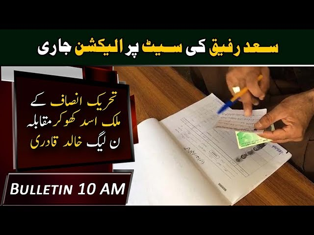 Pp 168 Main Zimni Election Jari   Bulletin 10 AM   13 December 2018   Neo News