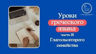 """Уроки греческого языка 18  """"Глаголы второго семейства"""""""