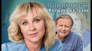 Елена Яковлева. Женщина на грани | Центральное телевидение