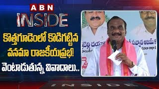 Focus on Vanama Venkateswara Rao Politics in TRS | Inside