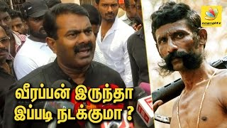 Seeman protested in Central Railway Station for Cauvery Issue | Veerappan Karnataka