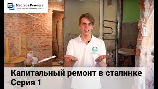 Капитальный ремонт в сталинке от компании Мастера Ремонта. Серия 1