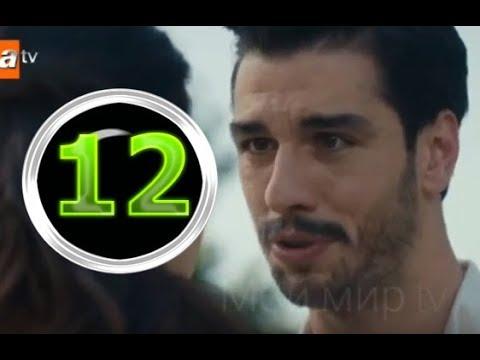 Сокровенное 12 серия на русском,турецкий сериал, дата выхода
