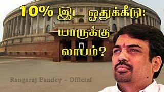 10% இடஒதுக்கீடு தேவையா? Rangaraj Pandey on 10% reservation