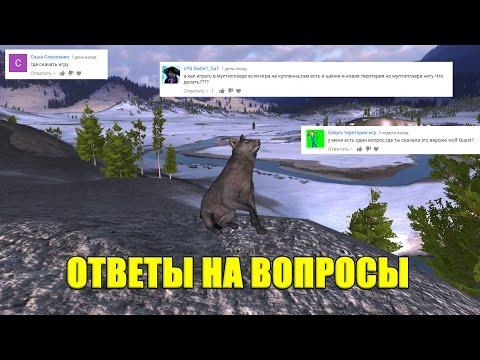 ГДЕ СКАЧАТЬ ИГРУ?~WOLF QUEST