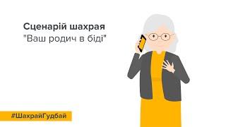 Сценарій шахрая «Ваш родич в біді»