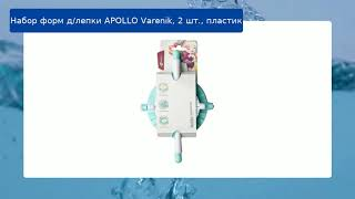 Набор форм д/лепки APOLLO Varenik, 2 шт.,  пластик обзор