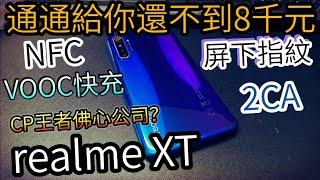 [開箱]realme XT 全台灣搶購不到8000元的CP王者~我搶到了~NFC~快充~2CA~屏下指紋解鎖~你要的全給你~真香~unboxing
