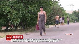 Місяць без води живуть люди у селі Дар'ївка на Херсонщині