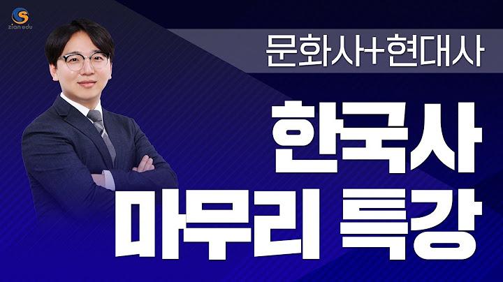최우승의 조선 후기 문화사 마무리 특강