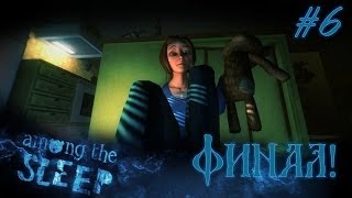 - Хоррор Among the Sleep 6 ФИНАЛ