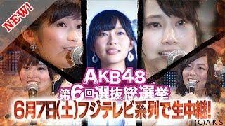 群雄割拠のAKB戦国時代! 「AKB48 第6回選抜総選挙 生放送SP」 ...