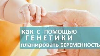 Генетический тест. 💌 Генетический тест для будущих родителей. Лечебный центр